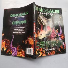 恐龙星球大揭秘  白垩纪争霸