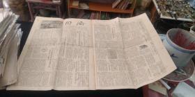 首现,1954年报纸《同济》同济大学编辑