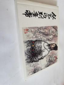 从乞丐到皇帝  连环画  人民美术出版社 2008-11一版一印
