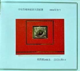 中国珍品邮票系列纪念册(1-20-13)铜质镀24K金