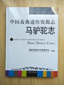 中国畜禽遗传资源志:马驴驼志