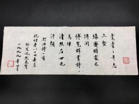 """【全场包邮】俞平伯入室弟子、中央文史馆馆员、著名学者 吴小如 诗稿 """"打油诗一首祝付老八十四寿辰"""" 一件"""