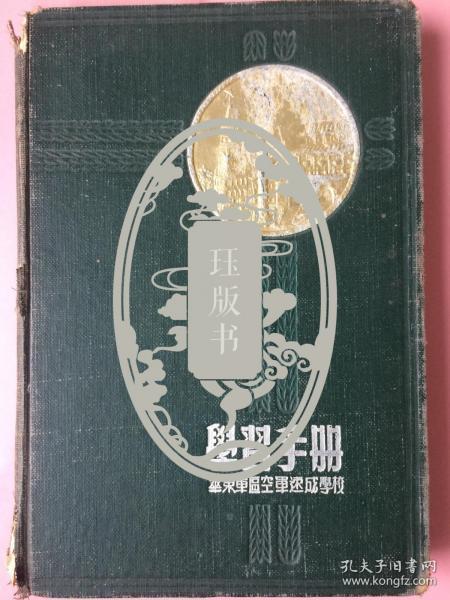 (2-2)(续图)、名人笔记本,四本,50年代毕业于吉林大学(当时称为东北人民大学)法律系,先后在华东政法学院、上海大学文学院法律系任教。主要致力于宪法教学的研究,兼及行政法学。