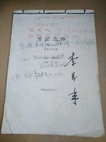 世纪钟声(新年钟声)导演工作台本    李万年