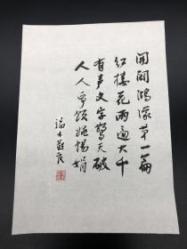 著名作家 端木蕻良 书法题诗一件