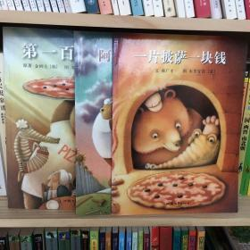格林名家好绘本全3册: 一片披萨一块钱、阿比忘了什么、第一百个客人