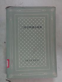 二叶亭四迷小说集 网格
