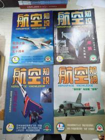 航空知识 2001年第1-12期