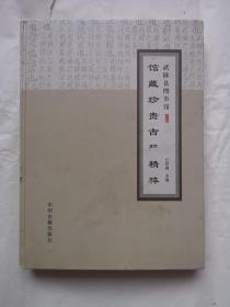 武陟县图书馆馆藏 珍贵古籍精粹已(有写刻本苏东坡文集书影)