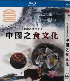 中国之食文化(纪录片)