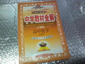 中学教材全解 高中化 学必修2 (工具版)配江苏教材