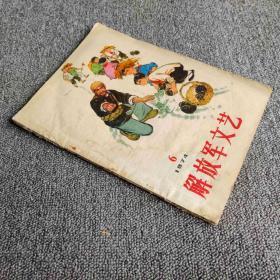 解放军文艺1974/6