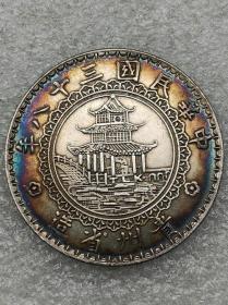 低价秒杀老银元 五彩包浆 中华民国三十八年贵州省造竹子币壹圆
