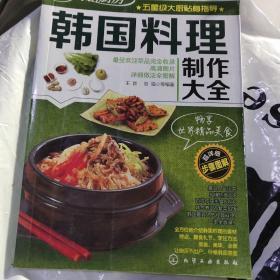 时尚新厨房:韩国料理制作大全