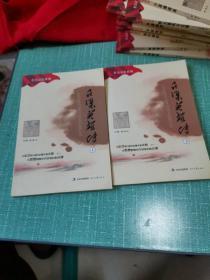 红色记忆: 吕梁英雄传(上下册)