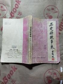 正定县故事卷(第一卷)