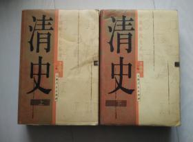 中国断代史系列:清史 全二册