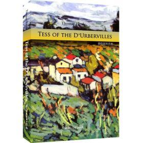 德伯家的苔丝TessofD'Urbervilles英文原版
