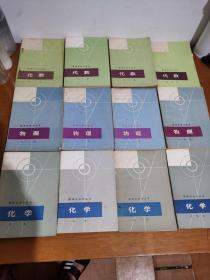 数理化自学丛书(全17册)上海科学技术出版社