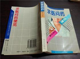 求医问药便览 裴振生 主编 华艺出版社 1994年1版 32开平装