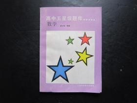 90年代老版高中数学教辅:高中五星级题库  数学【未使用】