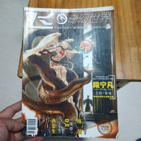 飞奇幻世界2009年10期