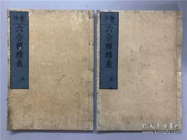嘉庆3年和刻本会本《六合释精义》2册全,宽政10年出版,真言宗密教。梵语语法著作,又作六离合释、六释。即指解释梵语复合词(二语或二语以上之合成语)之六种方法。学习梵文或佛学入门精进之书