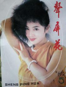 声屏花  1989.5