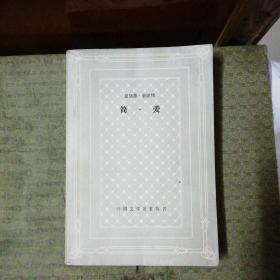 简•爱 网格本