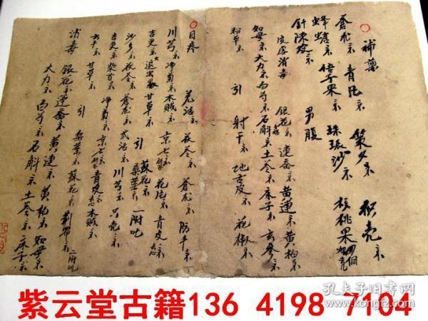 【清】中草药养身方【原始手稿】  #4989