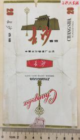 八十年代,长沙牌香烟,国营长沙卷烟厂。长沙老烟标