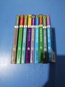 超长篇机器猫哆啦A梦9册(4 6 9 10 12 18 20 21 22)