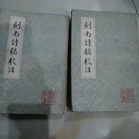 剑南诗稿校注(六,七,)