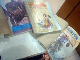 中国连环画 1992年1-12期 合订分装3册 馆藏,品自定