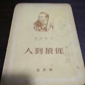 从猿到人(恩格斯著,1949年12月出版)