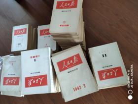 《人民日报缩印合订本》171本合售  1978年-1992年 包快递