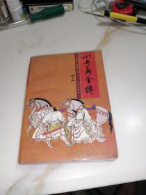 小五义全传  下册(32开本,三秦出版社,92年印刷)