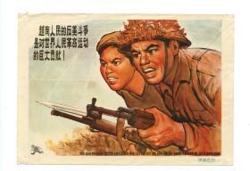 32开文革小画片—越南人民的反美斗争是对世界人民革命运动的巨大贡献(周瑞庄作)