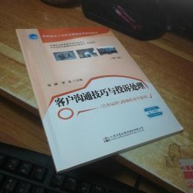 客户沟通技巧与投诉处理(第二版)