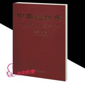 中华经络学 王鸿谟