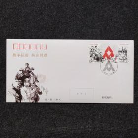 2020年 特11邮票 特别发行纪念邮票 众志成城 抗击疫情 首日封(官封) 抗疫纪念封