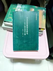日本汉语教育史研究:江户时代唐话五种