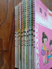九年义务教育2000年90九零后小学数学教科书全套