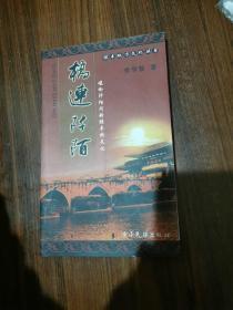 桥连阡陌(禄丰地方文化丛书)