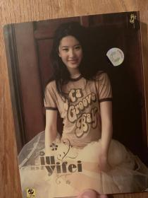 CD 刘亦菲