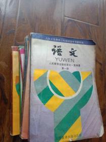 初中语文课本全套