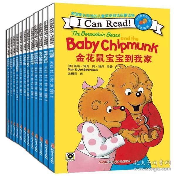 "贝贝熊""I Can Read!""双语阅读系列"