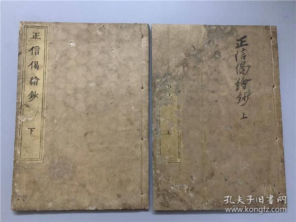 和刻《正信偈绘钞》2册全,有几张佛教故事插图,安永二年出版