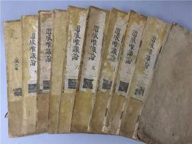 和刻本《道成唯识论》10册全, 护法等菩萨造,元禄7年(康熙年间)写刻