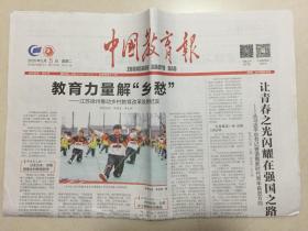 中国教育报 2020年 5月5日 星期二 第11069期 今日12版 邮发代号:1-10